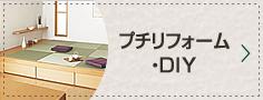 プチリフォーム・DIY